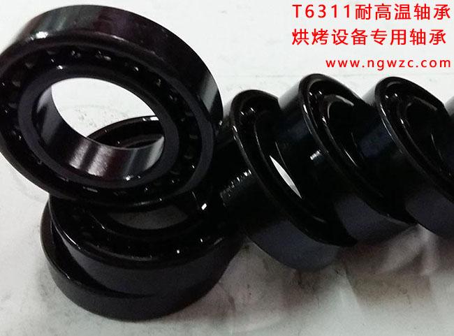T6311耐高温轴承,烘烤设备专用轴承